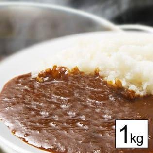 [1kg]お肉屋さんが作った欧風ビーフカレー※2セット同時申込で1kgプレゼント!
