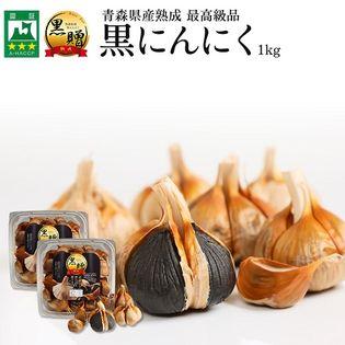 【1kg】青森県産熟成黒にんにく 黒贈