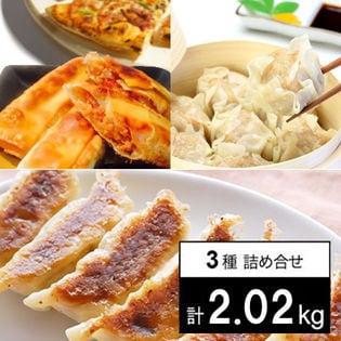 「肉餃子50個・肉しゅうまい50個・スティックピザ15本」※2セット申込みで餃子50個プレゼント!