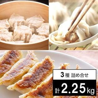 【国産】「餃子50個・肉しゅうまい50個・小龍包30個」※2セット申込みで餃子50個プレゼント!