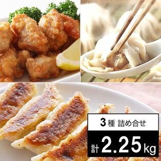 3種「餃子50個・小龍包20個・唐揚げ1kg」計2.25kg※2セット申込みで餃子50個プレゼント!