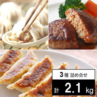 「肉餃子50個・小龍包30個・ハンバーグ10個」計2.1kg※2セット申込みで餃子50個プレゼント!
