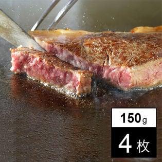長期超低温熟成牛サーロインステーキ150g×4枚※2セット同時申込み毎に1枚プレゼント!