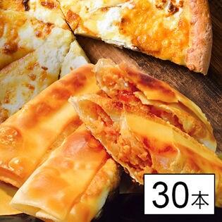 スティックピザ30本※ピザの「具」を中に入れちゃいました※2セット同時申込みで15本プレゼント!