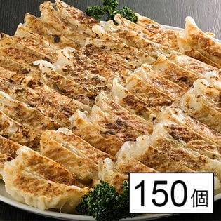 厳選素材にこだわった国産肉餃子 150個 ※2セット申込で50個プレゼント!