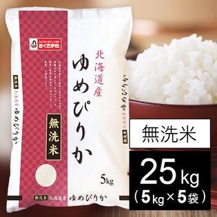 【25kg】30年産新米 北海道産ゆめぴりか(無洗米) 5kgx5袋