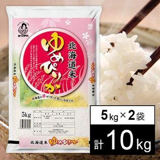 【10kg】30年産新米 北海道産ゆめぴりか 5kgx2袋