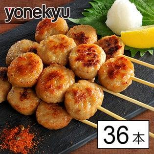 国産鶏肉使用 つくね串(210g(6本)×6)