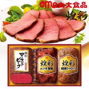 丸大食品 煌彩シリーズギフト(GT-403R)