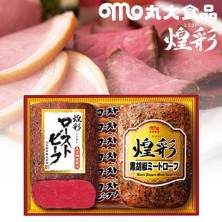 丸大食品 煌彩シリーズギフト(GT-302R)