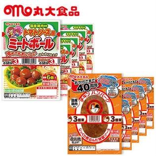 丸大食品 トマトミートボール & チキンハンバーグ 計10袋