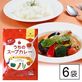 札幌の食卓うちのスープカレーあっさりトマト 6袋