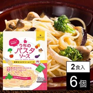 北海道の食卓北海道うちのパスタソース 濃厚甘えびクリームソース