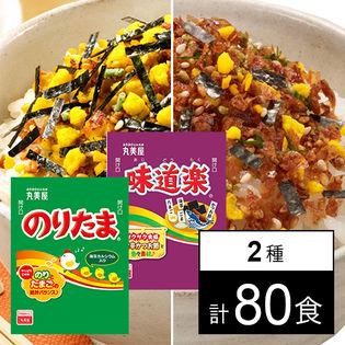丸美屋フーズ のりたま(2.5g)/味道楽(2.0g) 業務用 各40食 計80食
