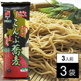 北海道産100%使用こんぶ蕎麦 270g(90g×3束)×3袋