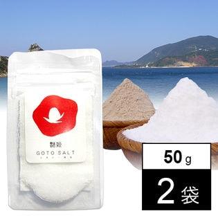 長崎県五島列島の恵 五島一番塩(50g)×2袋