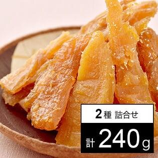 紅はるか&安納芋(各120g)干しいも2種計2袋食べ比べセット【無添加・無着色】