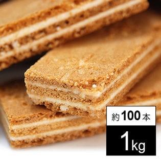 【1kg】ホワイトチョコサンドバー ※簡易包装/高級クーベルチュール・ホワイトチョコ使用!