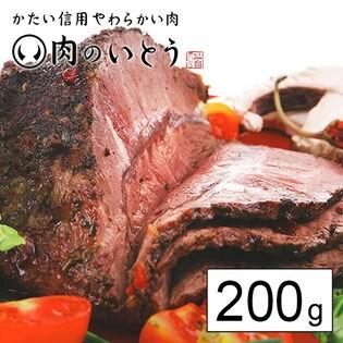 最高級A5ランク仙台牛プレミアムローストビーフ200g