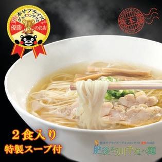【180g(180g×1袋)】手延べ乾塩ラーメン(2食入り特製スープ付)