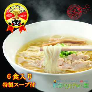 【540g(180g×3袋)】手延べ乾塩ラーメン(6食入り特製スープ付)