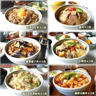 【6種18食】豪華丼ぶり詰め合わせ<時短・簡単!>ご飯に乗せるだけで完成!温めるだけの手作り総菜!