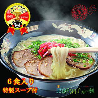 【540g(180g×3袋)】手延べ乾豚骨ラーメン(6食入り特製スープ付)