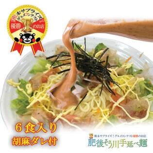 【540g(180g×3袋)】手延べ五穀パスタサラスパ(6食入り胡麻ダレ付)