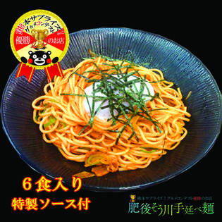 【540g(180g×3袋)】手延べ五穀ナポリタンパスタ(6食入り特製ソース付)