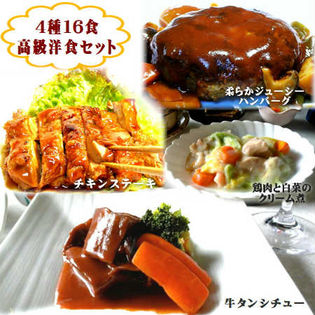 手作り惣菜 洋食4種16食≪チキン、ハンバーグ、クリーム煮、牛タン≫