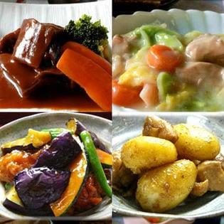 手作り厳選京惣菜4種16食セット(牛タンシチュー、茄子と唐揚南瓜の京風甘辛など、人気のレシピ!)