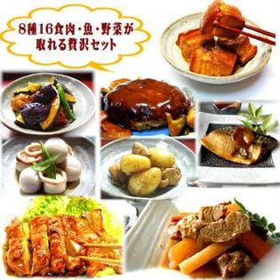【8種/16食】「時短おかずセット」主菜&副菜、肉・魚・野菜が取れます
