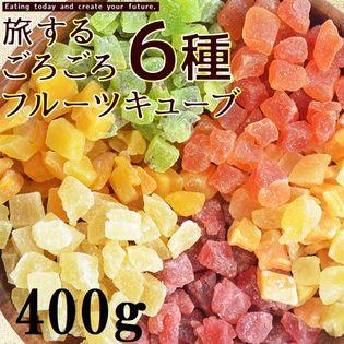 【400g】旅する6種のごろごろフルーツキューブ(ドライフルーツミックス)