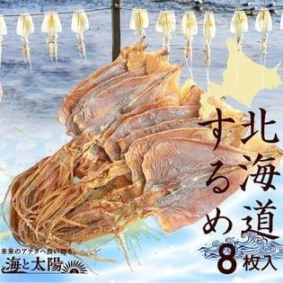 【8枚】北海道前浜産するめいか