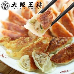 【大阪王将】定番餃子食べ比べセット(肉餃子50個 & 黒豚餃子48個)計98個セット