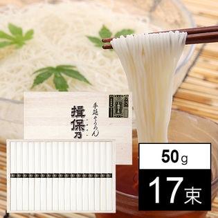 三盛物産 揖保乃糸 (特級) 50g×17束