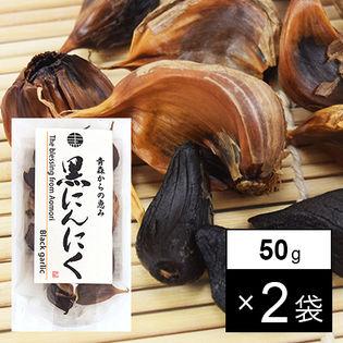 青森産発酵黒にんにく 50g×2セット