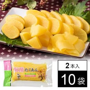 <宮崎県産大根使用>梅酢たくあん 2本入×10袋