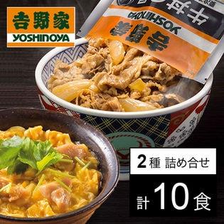 吉野家 牛丼と親子丼セット[牛丼6食+親子丼4食] 計10食分