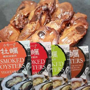 牡蠣缶4種4缶セット(オードブル・てりやき・ぴり辛・味噌煮)