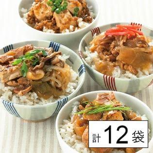 ぷち丼4種セット(牛丼・焼鳥丼・すき焼き丼・麻婆丼) 12袋(4種×各3袋)