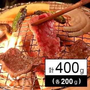 <松阪牛VS神戸牛>特選焼き肉用セット 各200g[計400g]
