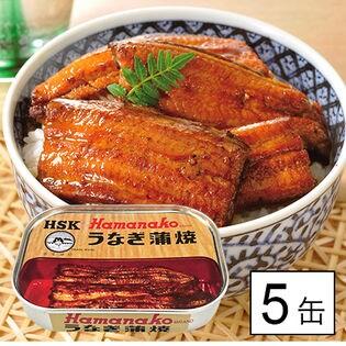 <浜名湖産>うなぎ蒲焼缶詰 5缶セット