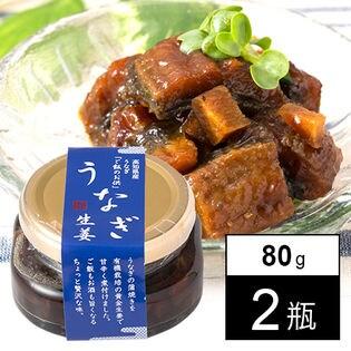 <高知県産>うなぎ生姜 80g×2瓶