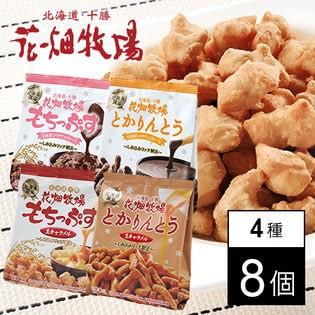 しみ込み系お菓子アソートセット(もちっぷす&とかりんとう)