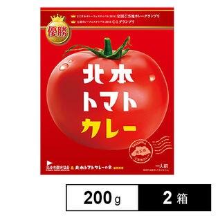 【2箱】北本トマトカレー(レトルト)