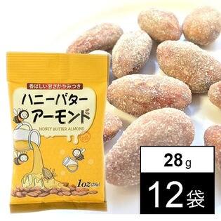 【12袋】ハニーバターアーモンド
