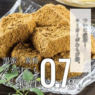 【きな粉】ローカーボコラーゲンわらび餅きな粉・黒みつ付120g×20袋