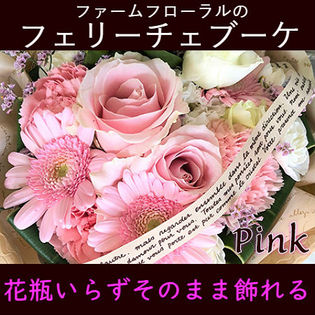 【予約受付】5/8∼順次配送 母の日フェリーチェブーケ【ピンク】箱から出してそのまま飾れる!