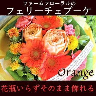 【予約受付】5/8∼順次配送 母の日 フェリーチェブーケ【オレンジ】箱から出してそのまま飾れる